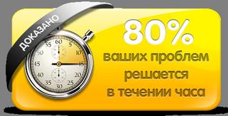 80% проблем в соответствии с 0С наша сестра решим течении часа