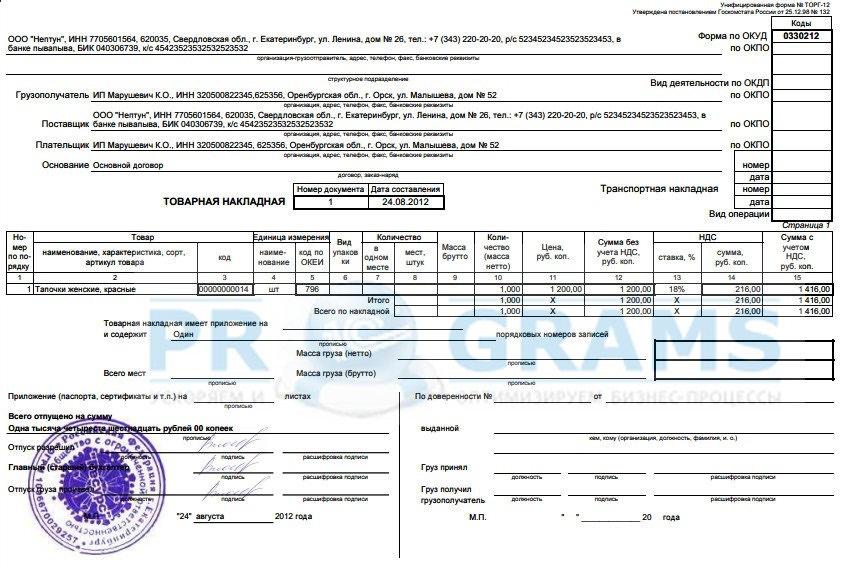 торг 12 для казахстана образец