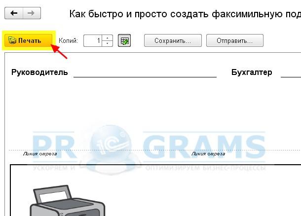 Как сделать печать, логотип и подпись в 1с бухгалтерия 8.3 и наложение печати и подписи в 1с 8.2 - Программист 1С