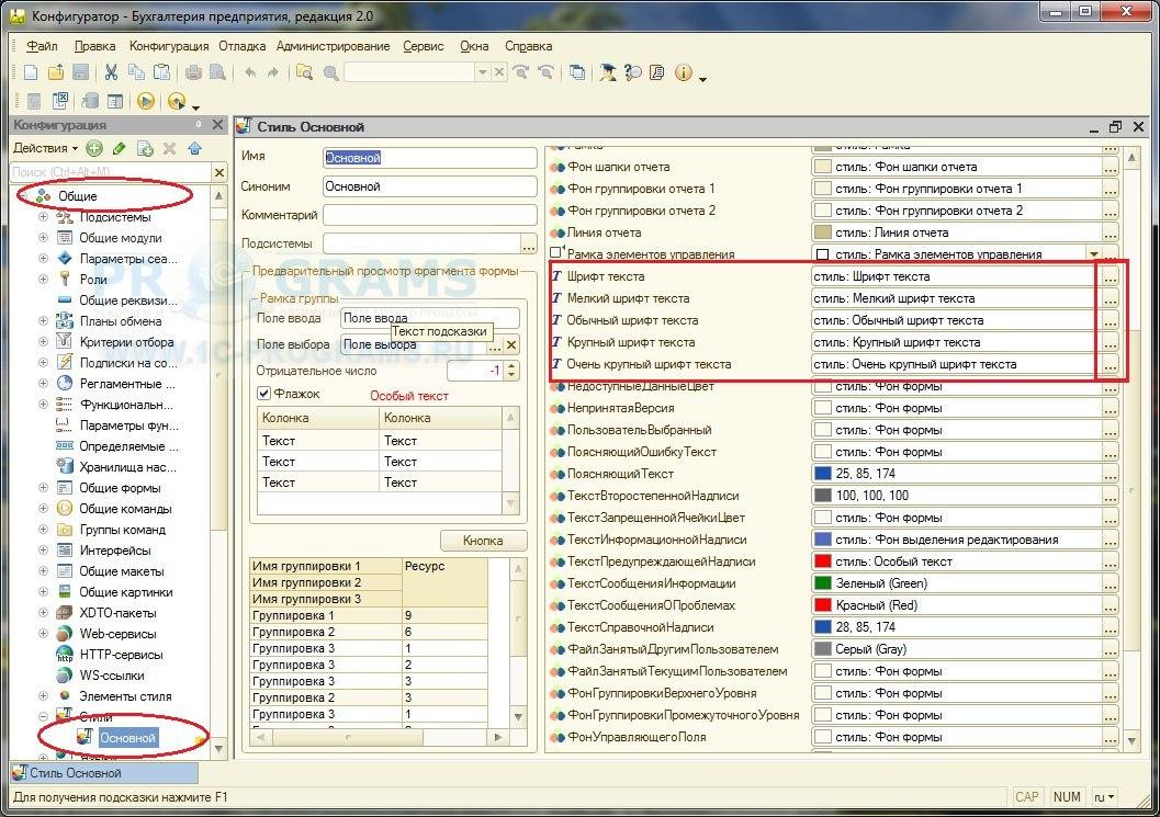 Настройка шрифтов в 1с 8.3 вакансии программист 1с в туле