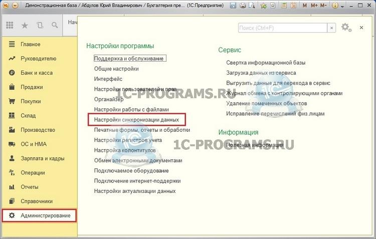 1с8 настройка обмена 1с обновление site forum.ruboard.ru