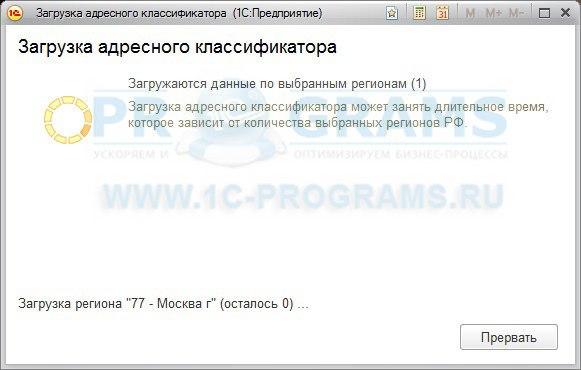 Где скачать классификатор адресов для 1с 8. 3? | nicholas mikuslas.