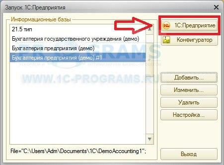 Файл для установки конфигурацию 1с установка параметра в динамическом списке 1с