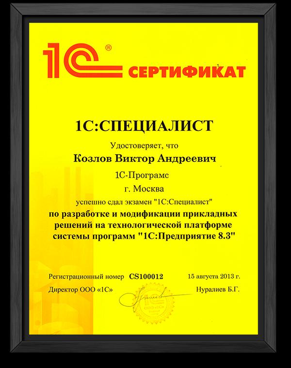 1с стоимость работы программиста в час в москве банк авангард настройка выгрузки из 1с