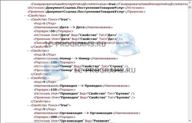 1c 82 обмен данными между управление торговлей v11 и бухгалтерия предприятия v20  backnet